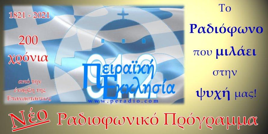 """Νέο Πρόγραμμα στην """"Πειραϊκή Εκκλησία"""", το ραδιόφωνο που μιλάει στην ψυχή μας!"""