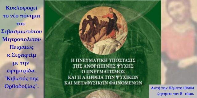 """Το νέο βιβλίο του Σεβ. Μητρ. Πειραιώς με την εφημερίδα """"Κιβωτός της Ορθοδοξίας""""."""