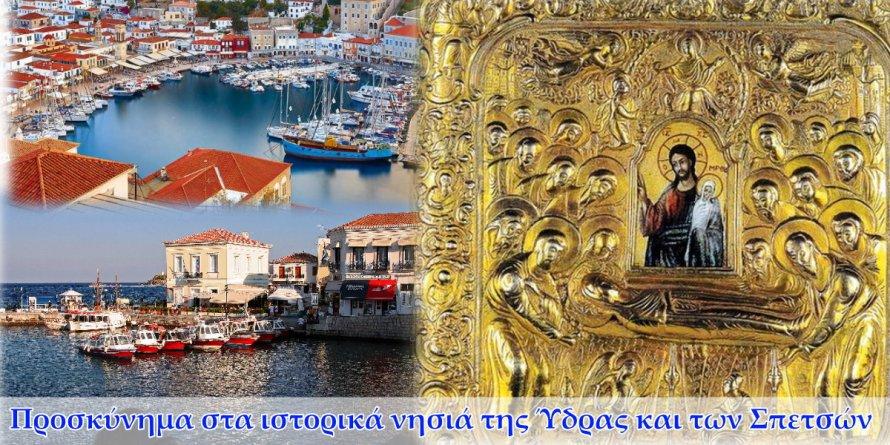 Η Πειραϊκή Εκκλησία στα Ιστορικά νησιά Ύδρα και Σπέτσες και στο Πόρτο Χέλι.