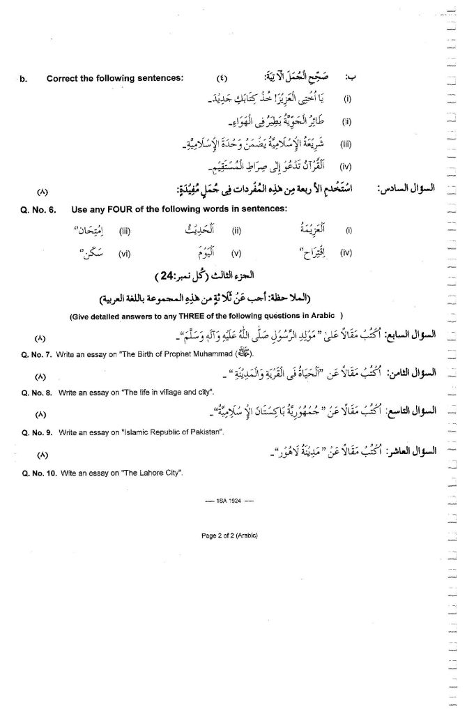 Arabic Fbise Past papers Class 9th page 4