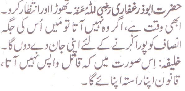 Translate paragraph 5 into Urdu