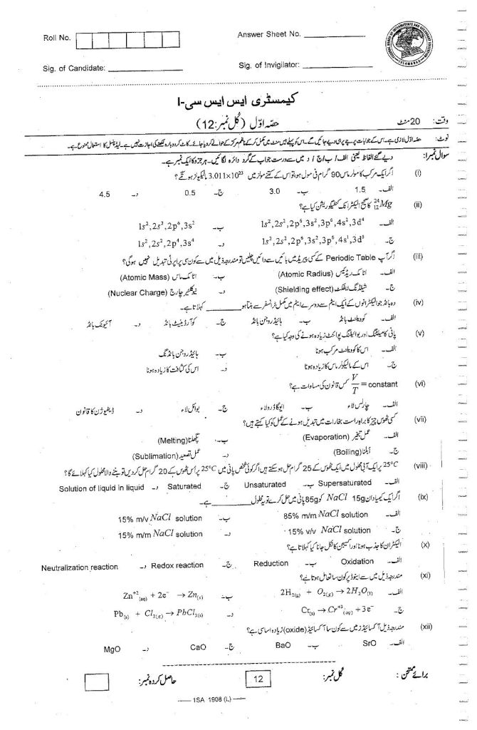 Chemistry Fbise Past Papers 9th Class Images 2 urdu medium