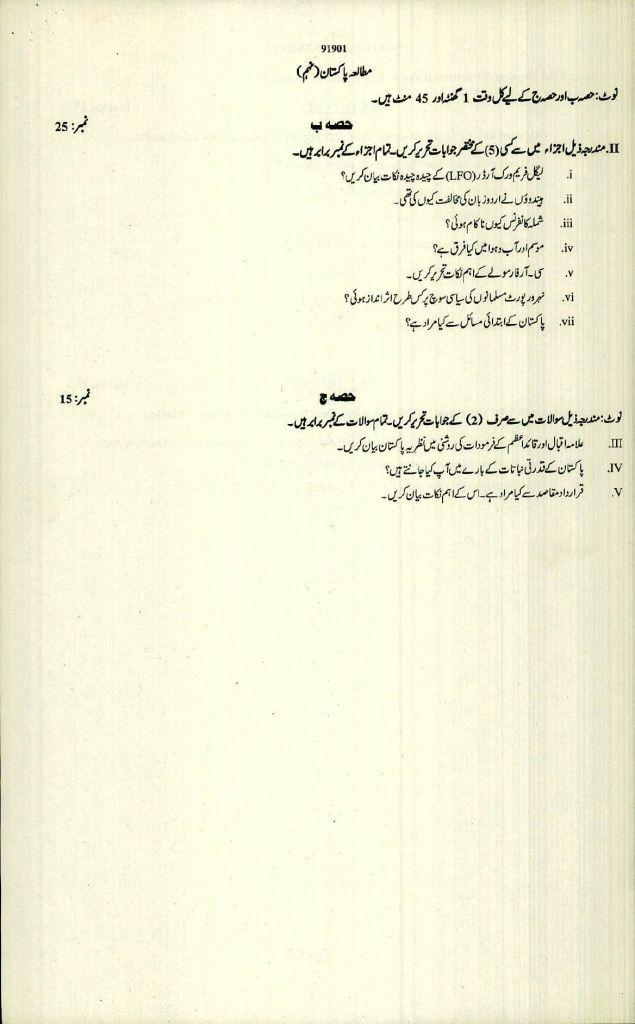 BISE Saidu Sharif Swat SSC 9th Model Papers Pdf Download 9