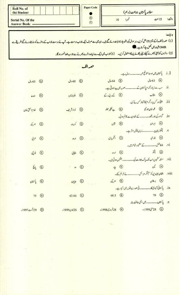 Bise Saidu Sharif Swat Class 10th Model Papers 2021 4