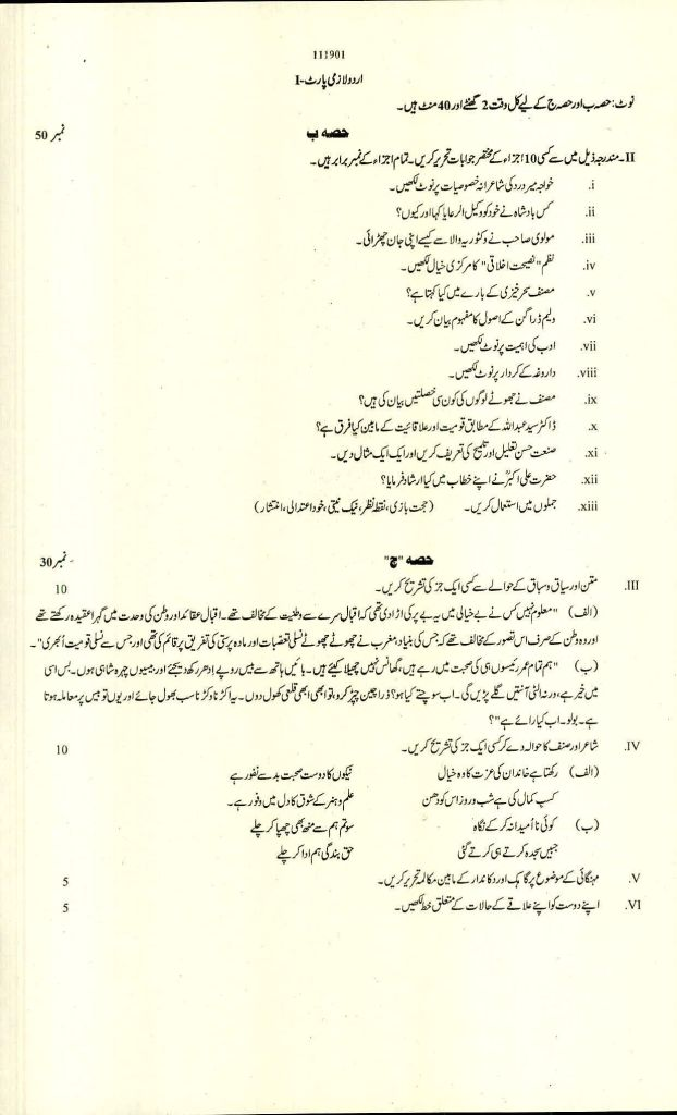 Bise Swat Model Papers Class 11th PDF 5