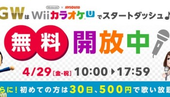 Karaoke Joysound for Nintendo Switch now available in Japan
