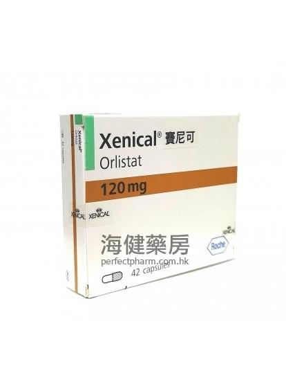 Xenical (Orlistat) 120mg 42capsules 賽尼可(奧利司他)   女士健康   海健藥房