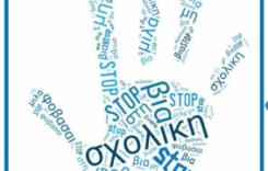 Το 72% των νεαρών παιδιών τρέμουν τον εκφοβισμό