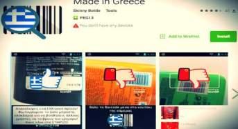 Made In Greece: Μια εφαρμογή στο κινητό σου δείχνει ποιά προϊόντα είναι ελληνικά