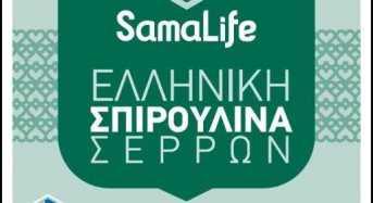 SamaLife Σπιρουλίνα Σερρών Μοναδικές Ιδέες Νοστιμιάς!