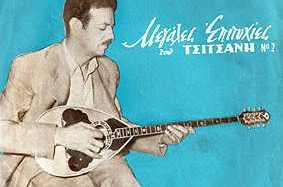 1950 – 1970 Τα χρόνια που άλλαξαν το τραγούδι