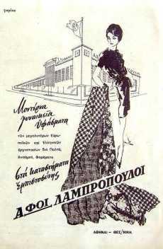 Παλιές διαφημίσεις της Αιόλου 03
