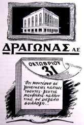 Παλιές διαφημίσεις της Αιόλου 05