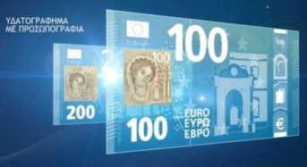 Παρουσιάστηκαν τα δύο νέα χαρτονομίσματα του ευρώ