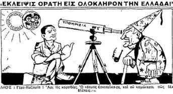 Πώς είδαν οι Αθηναίοι την ολική έκλειψη Ηλίου του 1936