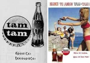Το περιβόητο Tam-Tam της δεκαετίας του 1960