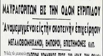 Οι οικονομικές συνθήκες κατά την Κατοχή (Οκτώβριος 1942)
