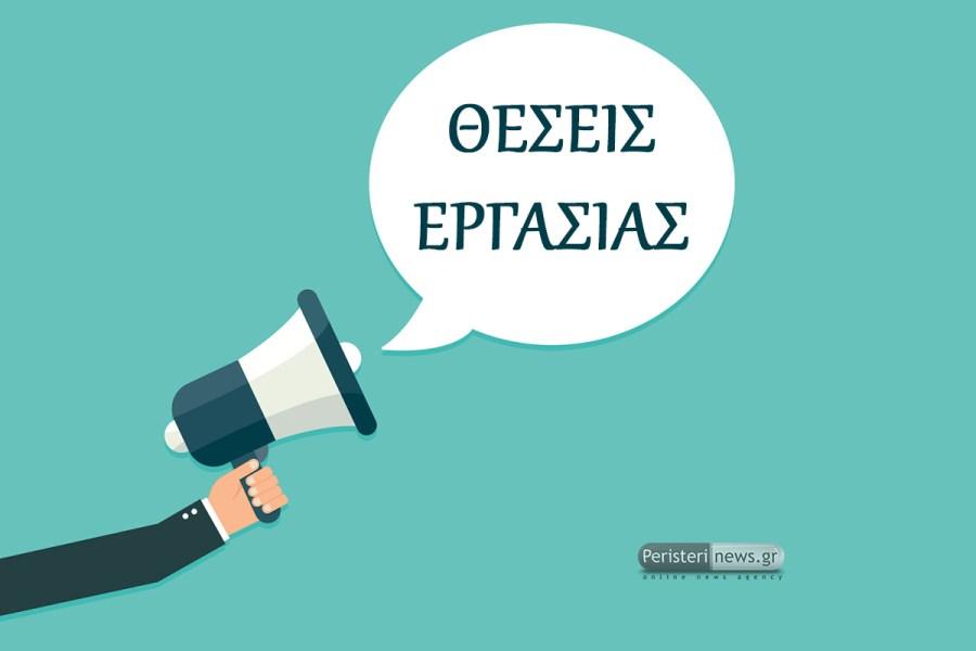 73fc5ee02e89 Αγγελίες εργασίας στο Περιστέρι 22 Απριλίου 2019 – PeristeriNews.gr