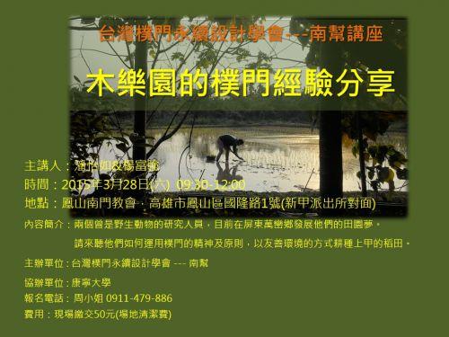 臺灣樸門永續設計學會會訊-2016 | 臺灣樸門永續設計學會