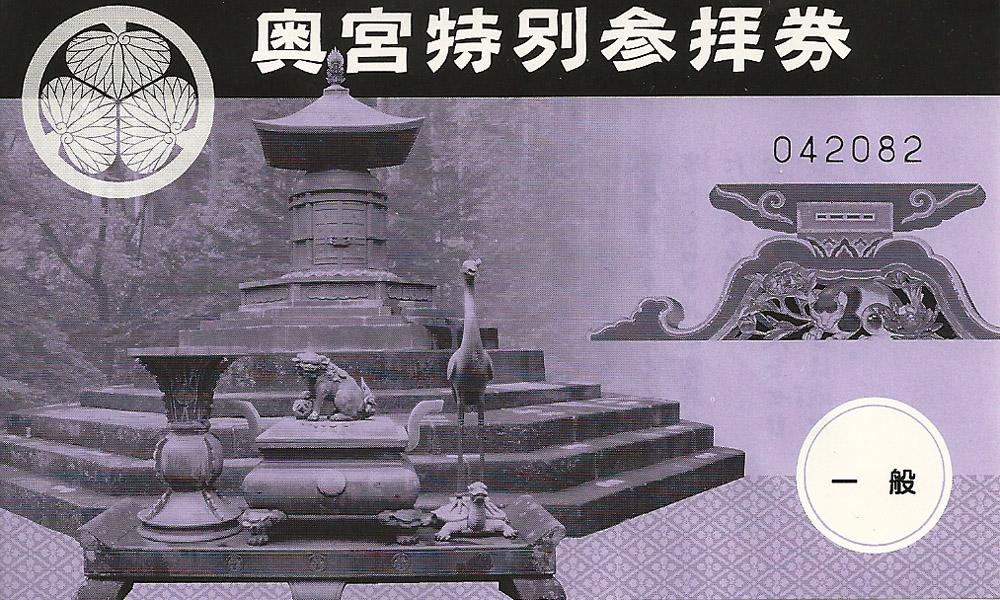 Entrada al mausoleo de Tokugawa Ieyasu