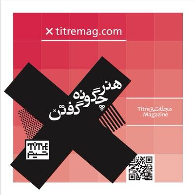 آینه زندگی مهاجران فارسی زبان 11