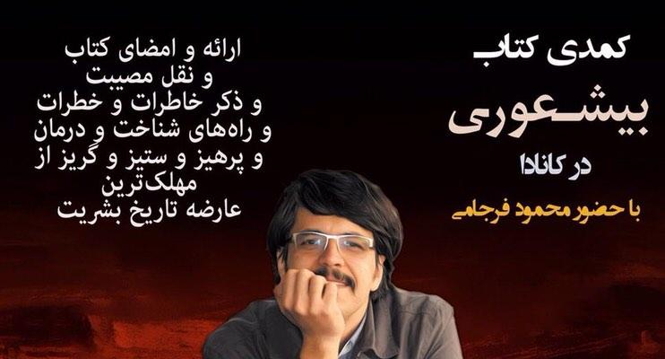 comedy-book-farjami