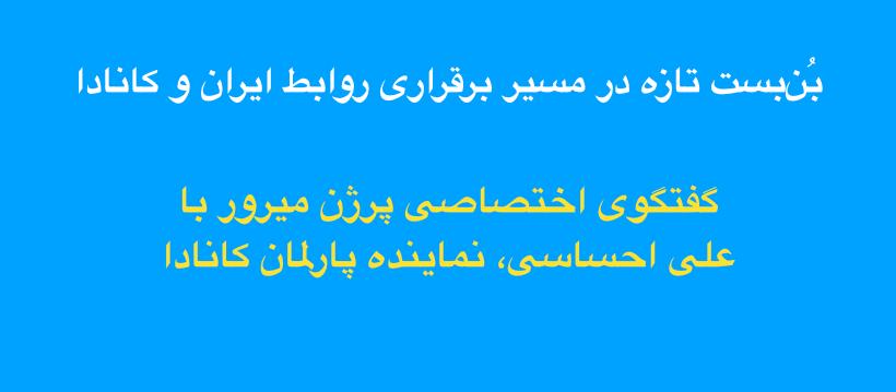 Iran-Canada-Ali-Ehsassi