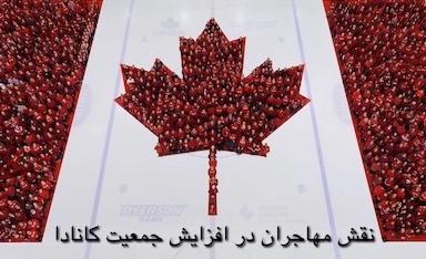 مهاجران، عامل اصلی افزایش جمعیت کانادا هستند