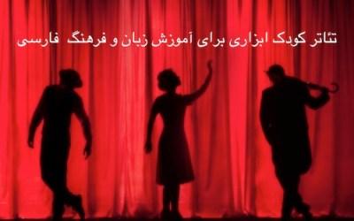 تئاتر کودک ابزاری موثر برای آموزش زبان و فرهنگ پارسی