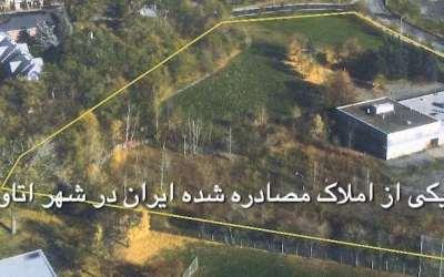 مصادره و فروش اموال ایران در کانادا به نفع قربانیان تروریسم