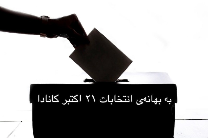 به بهانهى انتخابات ٢١ اكتبر کانادا 1