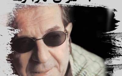 نقد و بررسی کارنامه هنری چهل ساله داریوش مهرجویی