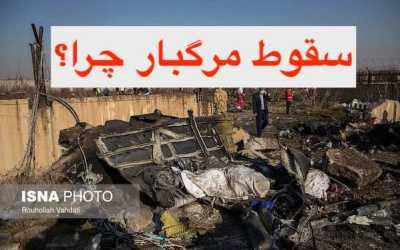 سقوط هواپیمای اوکراینی، نقص فنی یا اصابت موشک؟