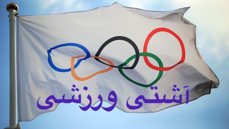 آشتی ورزشی ایران و اسرائیل