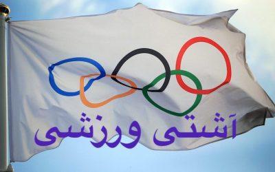 آشتی ورزشی ایران و اسرائیل؟