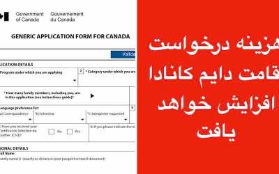 هزینه درخواست اقامت دایم کانادا افزایش خواهد یافت