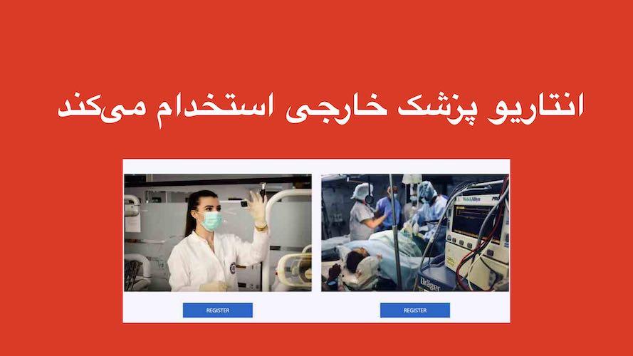 انتاریو پزشک خارجی استخدام میکند