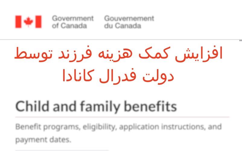 افزایش کمک هزینه فرزند توسط دولت فدرال کانادا