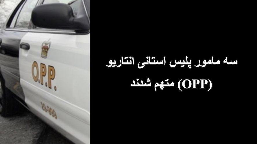 سه مامور پلیس استانی انتاریو متهم شدند