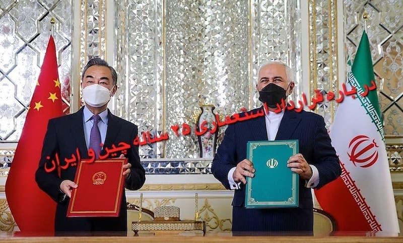 در باره قرارداد استعماری ۲۵ ساله چین و ایران چه میدانیم؟