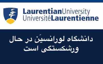 دانشگاه لورانسیَن در حال ورشکستگی است
