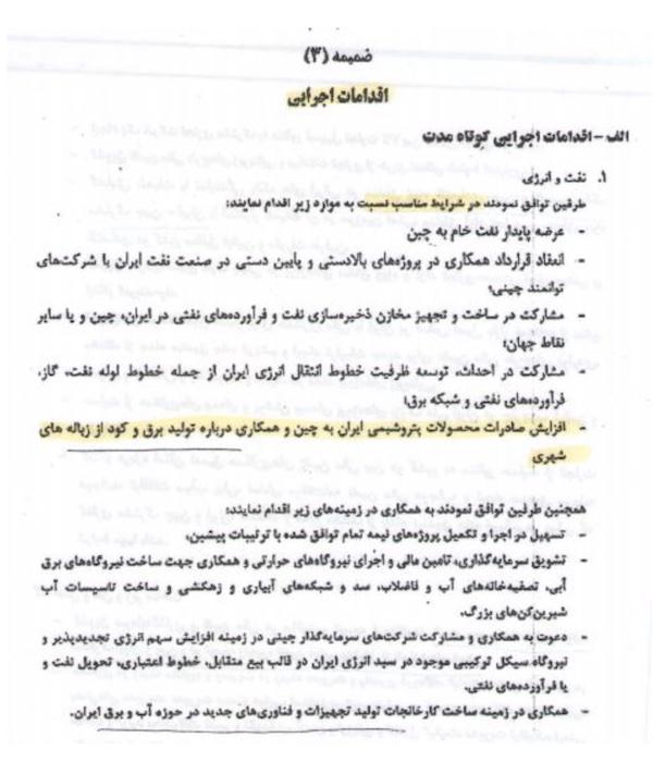 Iran-china-contract-zamimeh3