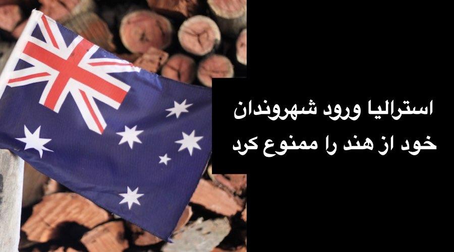 استرالیا ورود شهروندان خود از هند را ممنوع کرد