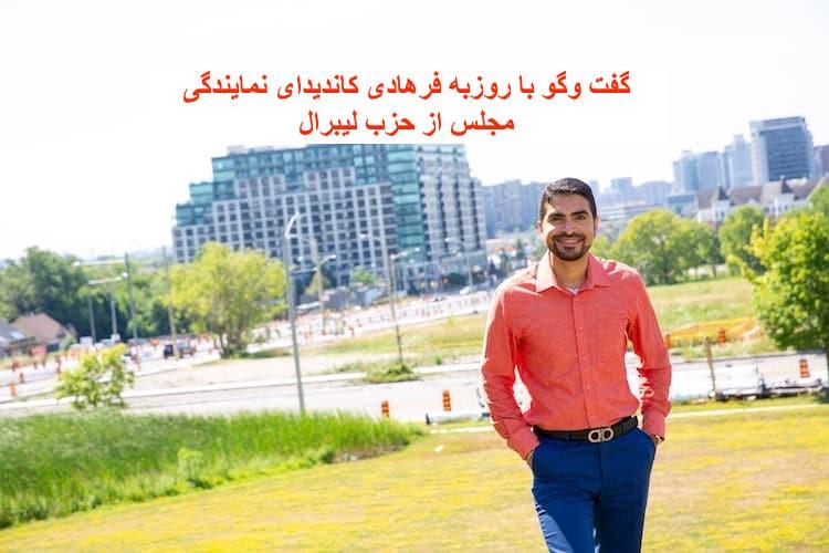 یک جوان ایرانی ـ کانادایی دیگر در راه مجلس انتاریو