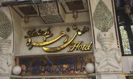 zohreh-hotel-isfahan-view