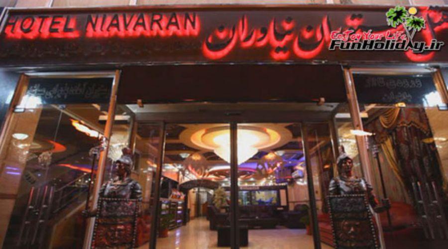 Niyavaran Hotel Apartment Qom