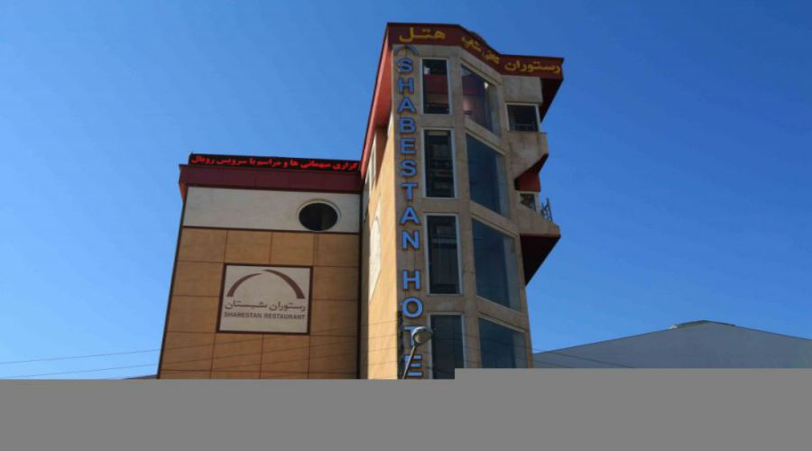 Shabestan Hotel Rasht