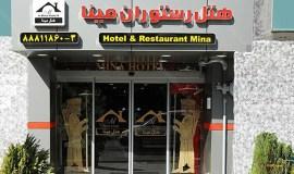 mina-hotel-tehran-view-1