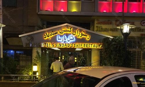 parsa-hotel-tehran-2