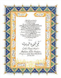 Persian Marriage Certificate
